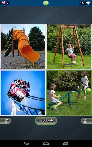 اربع صور - صورة شاذة screenshot 7