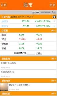 match新聞- screenshot thumbnail