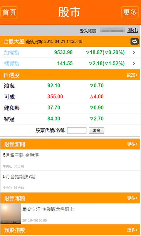 match新聞- screenshot