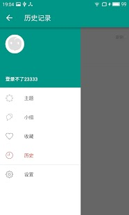 果壳EX阅读器- screenshot thumbnail