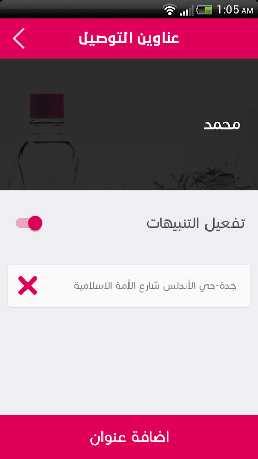 ‫مياه حلوه‬‎- screenshot