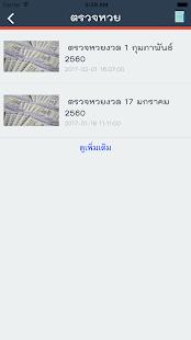 ส่งหวย LotteryForThai - náhled