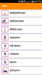 Yoga in Hindi - náhled