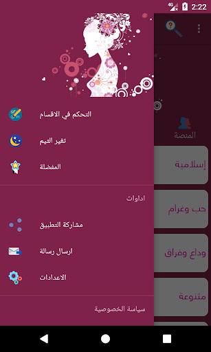 مسجاتي بلس ٢٠٢٠ screenshot 6