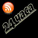 24 часа RSS новини icon
