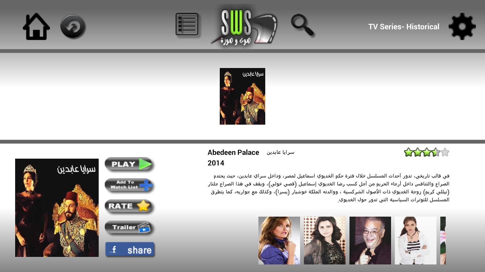 Sotwesoora Arabic Movies - screenshot