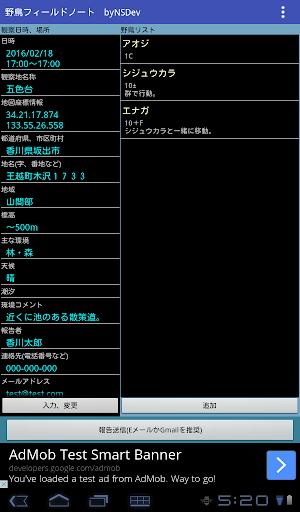 u91ceu9ce5u30d5u30a3u30fcu30ebu30c9u30ceu30fcu30c8u3000byNSDev 1.0.2 Windows u7528 9