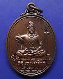 5.เหรียญพระศิวะ หลังพระพรหม พิธีพรหมศาสตร์ วัดทุ่งเสรี พ.ศ. 2519 อาจารย์ชุม ไชยคีรี เจ้าพิธี