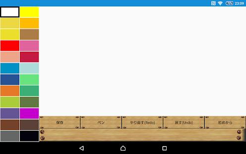 シンプルお絵かき - náhled