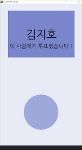 2017 언동중 판타스틱듀오 투표기 - náhled