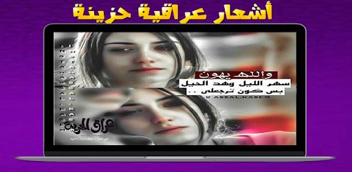 اشعار عراقية 2020 بدون نت Apps On Google Play