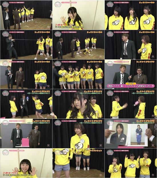 (TV-Variety)(720p) AKB48チーム8のKANSAI白書 こっそりナンバーワン宣言やで! ep05 170501