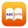 English to Tamil Dictionary APK icon