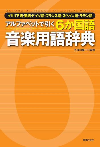 6か国語音楽用語辞典(音楽之友社)