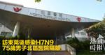 訪東莞後感染H7N9 75歲男子北區醫院隔離