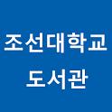 조선대학교 모바일 좌석배정 icon