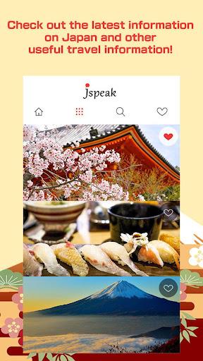 Jspeak u2013 Japanese translator 12.1.0 PC u7528 2