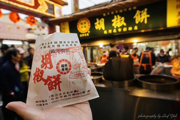 福州世祖胡椒餅