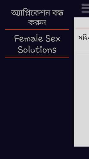 Homeo Sex Solution - মেয়েদের