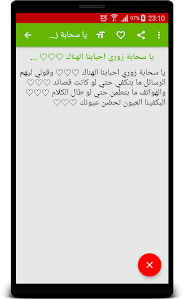 مسجات و رسائل حب سودانية screenshot 9