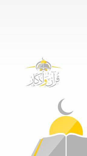 قرآن وأذكار