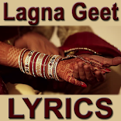 Gujarati Lagna Geet LYRICS
