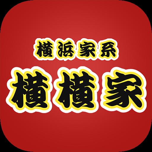 生活の横横家公式アプリ LOGO-記事Game