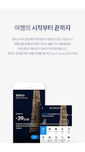 참좋은여행 – 꼼꼼하게 준비하는 '참'좋은여행의 시작 - náhled