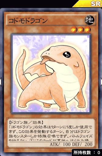 コドモドラゴン