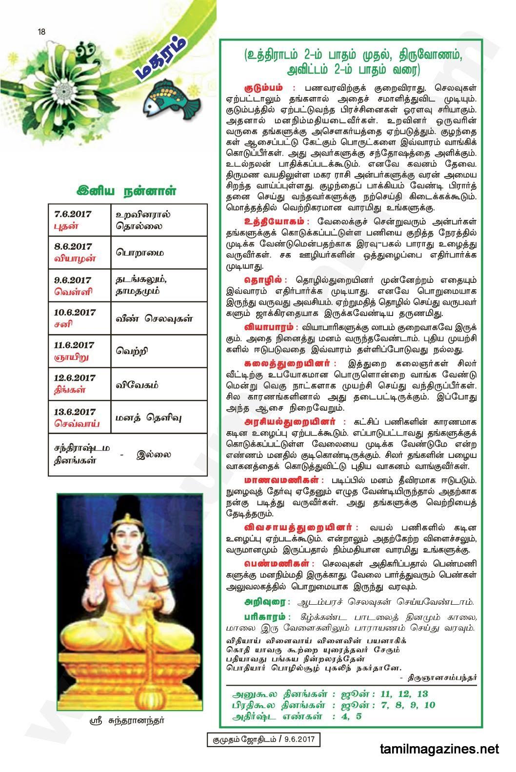 Kumudam Jothidam Raasi Palan June 7 to June 13, 2017