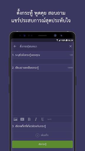 Pantip 3.0.2 screenshots 2