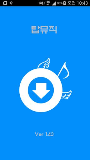 탑뮤직-프리뮤직 신규버전 무료 음악 MP3 다운로드