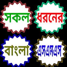 সকল ধরনের বাংলা এসএমএস Download on Windows