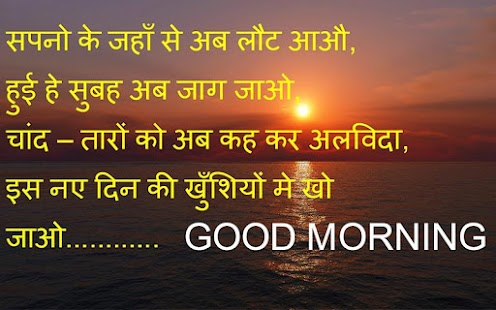 Good Morning Shayari - náhled