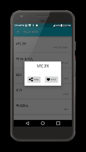 u12e8u12a0u122bu12f3 u124bu1295u124b : Ethiopian Arada 0.0.3 screenshots 5