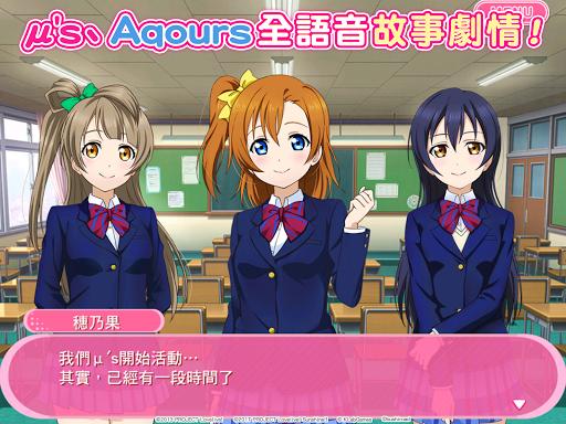 Love Live! School idol festival - u97f3u6a02u7bc0u594fu904au6232 7.1.0 screenshots 9