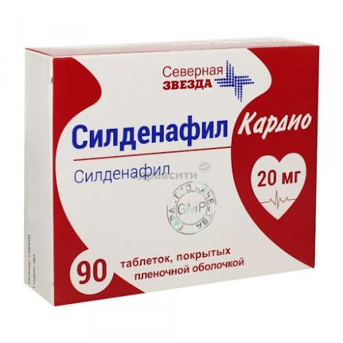 Силденафил Кардио таблетки п.п.о. 20мг 90 шт.