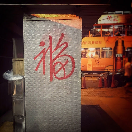 Graffiti, Hong Kong, Street Stall, street, luck character, 香港, 攤檔, 塗鴉, 街檔, 福