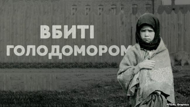 Український інститут національної пам\'яті презентував книгу збірник письмових спогадів про Голодомор 1932-33 років