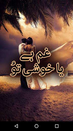 Gham Hai Ya Khushi Hai Tu Novel by Tanzeela Riaz 1.11 screenshots 1
