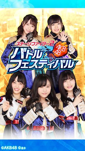 AKB48ステージファイター2 バトルフェスティバル apktreat screenshots 1