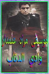 موسيقى مراد علمدار وادي الدئاب - náhled