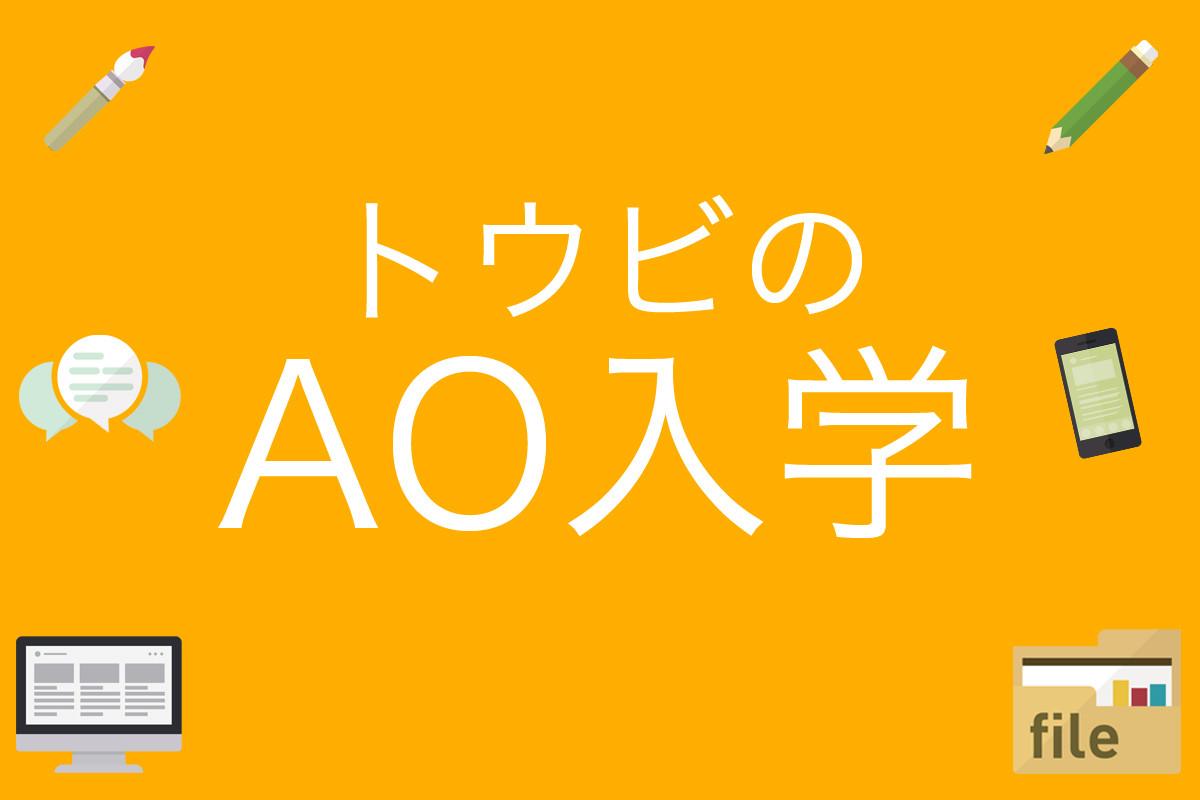 【入試情報】AO入学第3期エントリー締切りは本日12:00までとなりました。