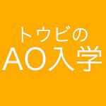 【入試情報】AO入学について|第2期AOエントリー受付は2019年7月8日(月曜日)から2019年8月3日(土曜日)まで