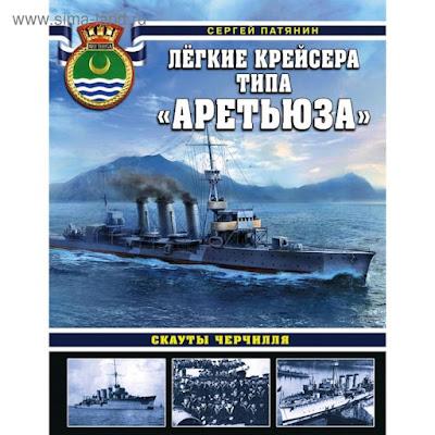 Лёгкие крейсера типа «Аретьюза». Скауты Черчилля