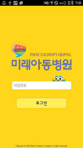 미래아동병원