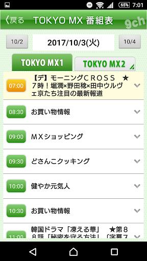 TOKYO MXu30a2u30d7u30eauff0au516cu5f0f 2.4.0 Windows u7528 5