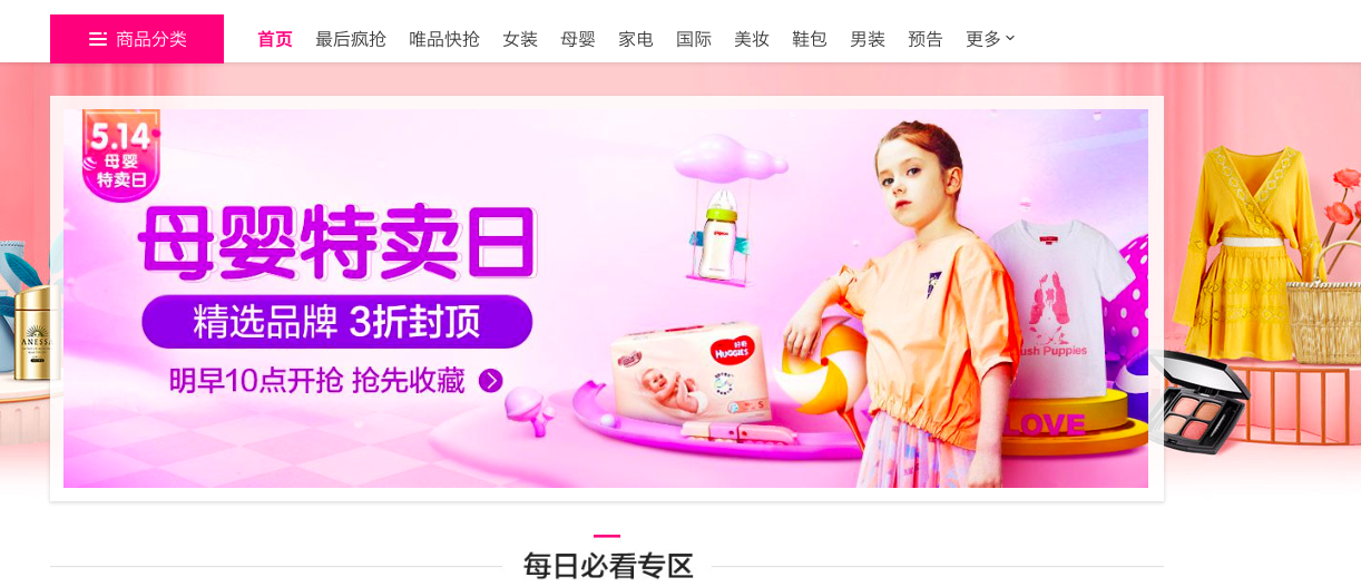(Snap of VIP International homepage for its e-commerce platform.)