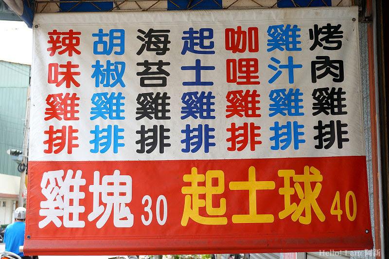 七彩香雞排,豐原炸雞-2