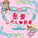 恋愛レベル診断 icon